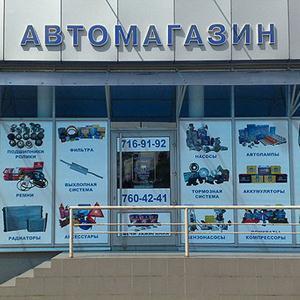 Автомагазины Ржева