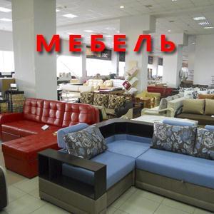 Магазины мебели Ржева