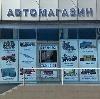Автомагазины в Ржеве
