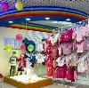 Детские магазины в Ржеве