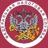 Налоговые инспекции, службы в Ржеве