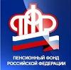 Пенсионные фонды в Ржеве