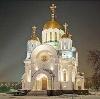 Религиозные учреждения в Ржеве