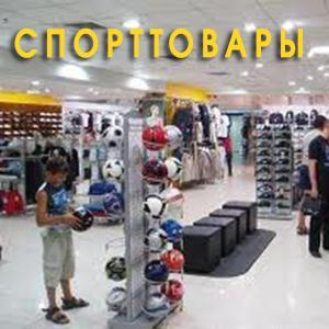 Спортивные магазины Ржева